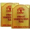 Dabur Vrihat Vangeshwar Ras with Gold & Pearl,  10 tablet(s)  - Pack of 2